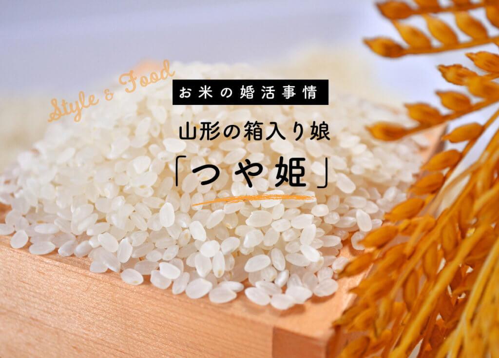 【お米の婚活事情】山形の箱入り娘「つや姫」
