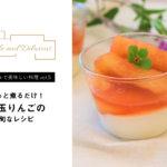 【シンプルで美味しい料理vol.5】さっと煮るだけ!紅玉りんごの旬なレシピ