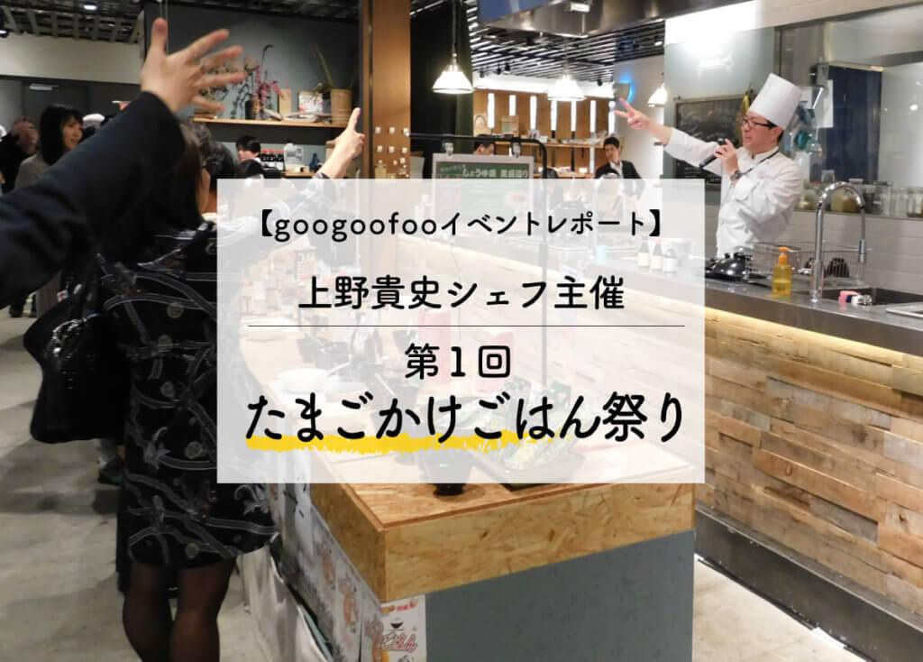 上野貴史シェフ主催「第1回たまごかけごはん祭り」のイベントレポート