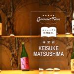 腰果Pの料理脚本 ー 神宮前「KEISUKE MATSUSHIMA」