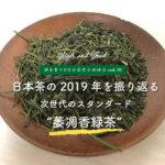 """日本茶の2019年を振り返る~次世代のスタンダード""""萎凋香緑茶""""~"""