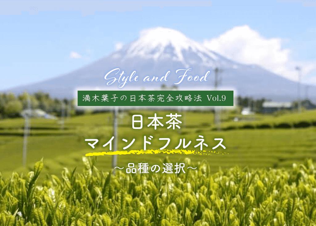 【満木葉子の日本茶完全攻略法vol.9】日本茶マインドフルネス~品種の選択~