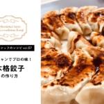 【川嶋健司シェフレシピvol.7】川嶋ジャンでプロの味!本格餃子の作り方