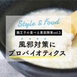 【麹王子の食べる美容酵素vol.3】風邪対策にプロバイオティクス