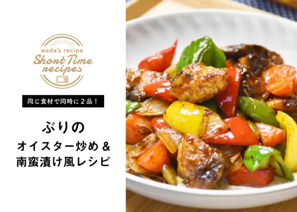 同じ食材で同時に2品!ぶりのオイスター炒め&ぶりの南蛮漬け風のレシピ