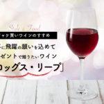 祝事に飛躍の願いを込めてプレゼントで贈りたいワイン「フロッグス・リープ」