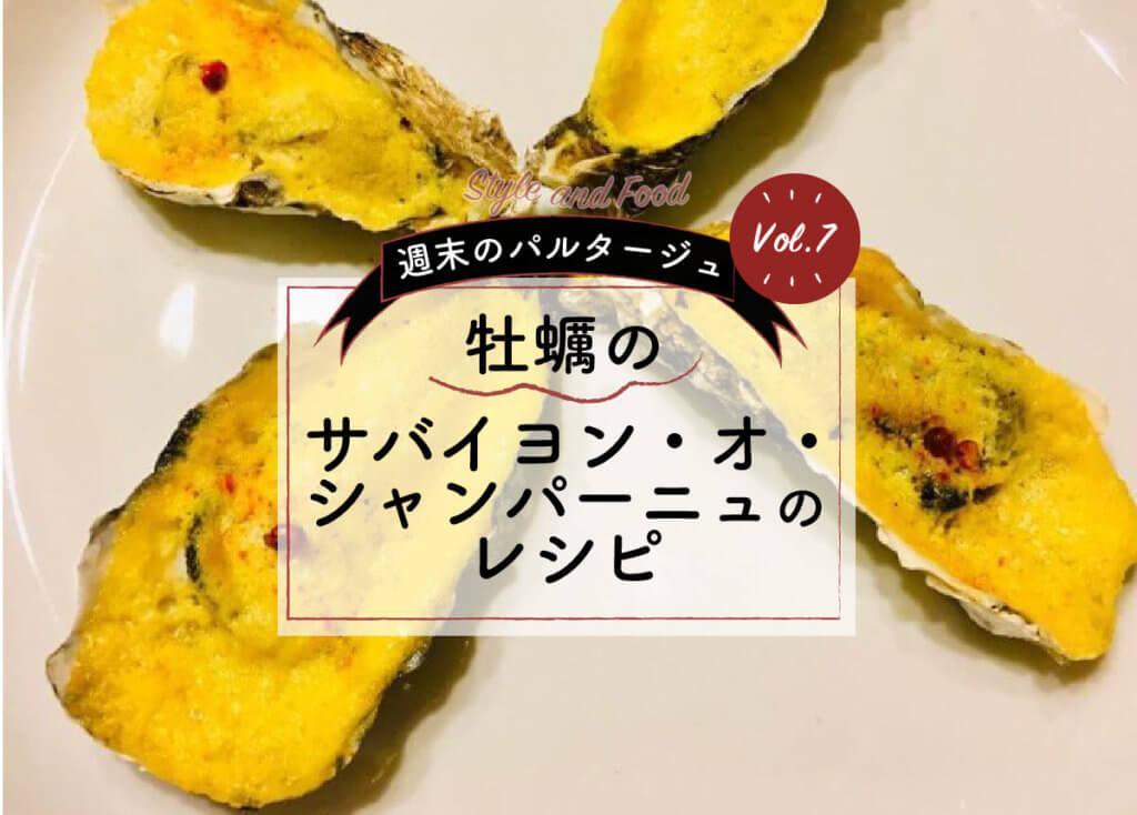 【週末のパルタージュvol7】牡蠣のサバイヨン・オ・シャンパーニュのレシピ