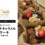 【笑顔を咲かせるお菓子レシピvol.2】朝食にぴったり!バナナキャラメルケーキの作り方