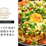 【和田千奈の時短料理革命】スキレットで15分!厚揚げのトマトキムチグラタン
