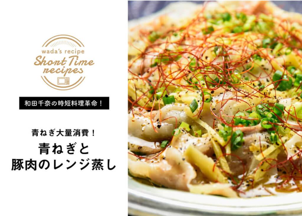 【和田千奈の時短料理革命】青ねぎ大量消費!青ねぎと豚肉のレンジ蒸し