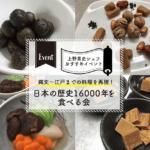 【上野貴史シェフおすすめイベント】縄文~江戸までの料理を再現!日本の歴史16,000年を食べる会