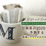 【満木葉子の日本茶完全攻略法vol.11】日本茶の2020年を予測!急須にとってかわるのは?