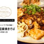 【川嶋健司シェフレシピvol.8】川嶋ジャンでプロの味!麻婆豆腐焼きそばの作り方