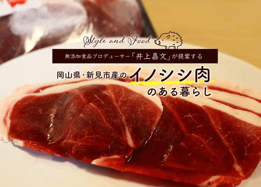 無添加食品プロデューサー「井上嘉文」が提案する【岡山県・新見市産のイノシシ肉】のある暮らし