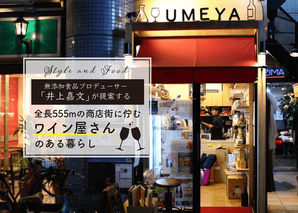 無添加食品プロデューサー「井上嘉文」が提案する【全長555mの商店街に佇むワイン屋さん】のある暮らし