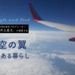 無添加食品プロデューサー「井上嘉文」が提案する【空の翼】のある暮らし