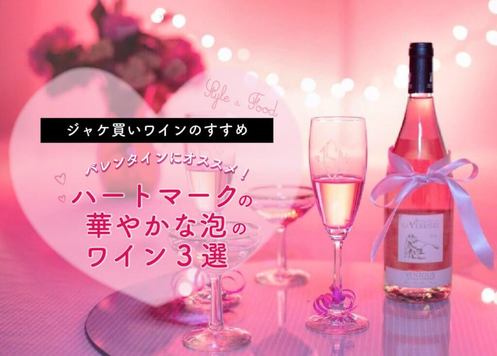 バレンタインにオススメ!ハートマークの華やかな泡のワイン3選