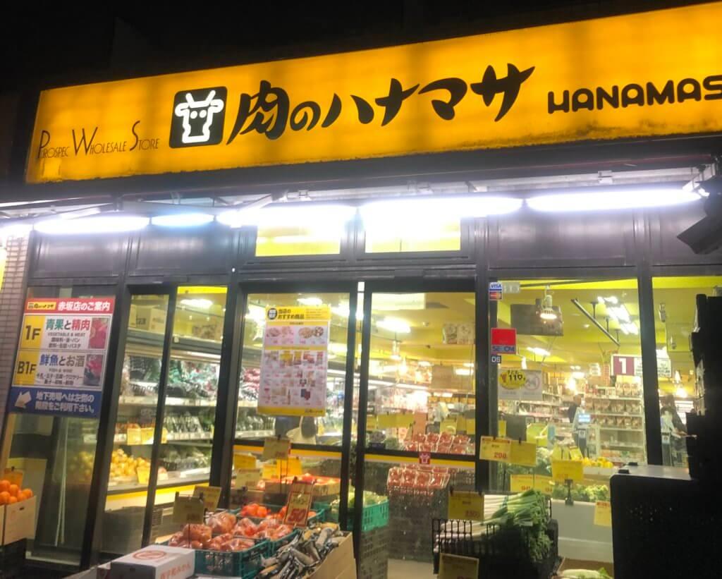 スーパー、肉ハナマサの外観の様子