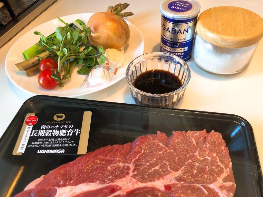 ステーキ調理に必要な材料一式の様子