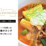 【シンプルで美味しい料理vol.6】ビーツを使った本格ボルシチの作り方レシピ