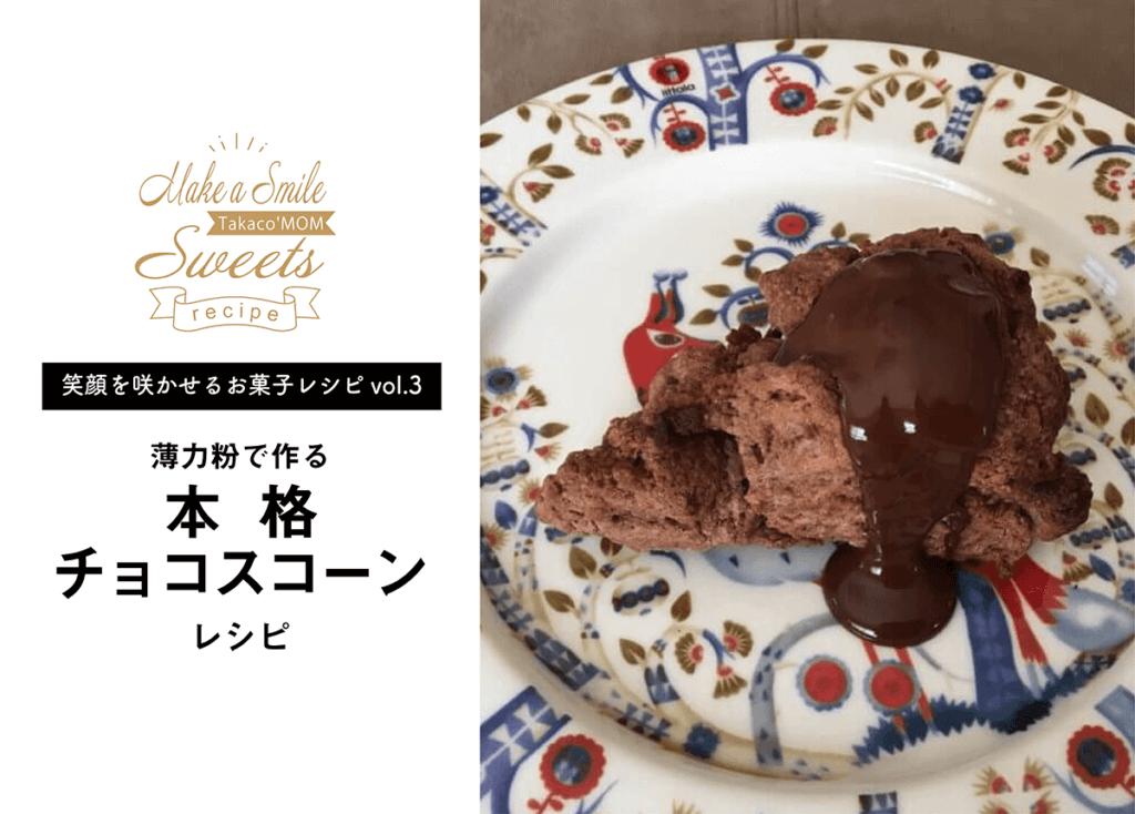 【笑顔を咲かせるお菓子レシピvol.3】薄力粉で作る本格チョコスコーンレシピ