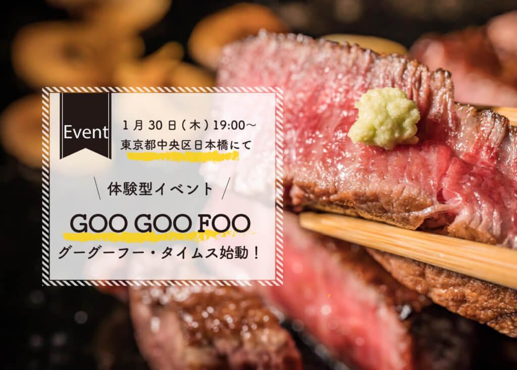 体感型交流イベント『GOO GOO FOO ×(グーグーフー・タイムス)』が1/30(木) 東京日本橋にて始動!
