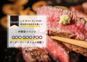 googoofoo主催の体験型イベント
