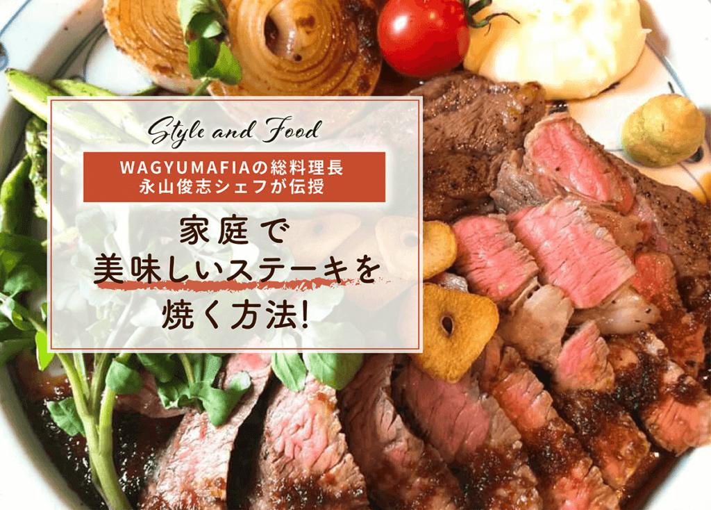 【WAGYUMAFIAの総料理長、永山俊志シェフが伝授】 家庭で美味しいステーキを焼く方法!