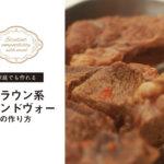 肉料理と最高の相性!家庭でも作れるブラウン系フォンドヴォーの作り方レシピと活用方法