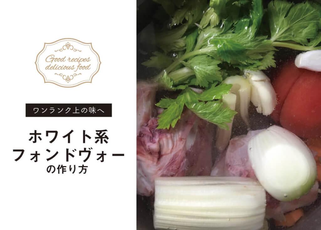 【ワンランク上の味へ】ホワイト系フォンドヴォーのレシピとおすすめの活用方法
