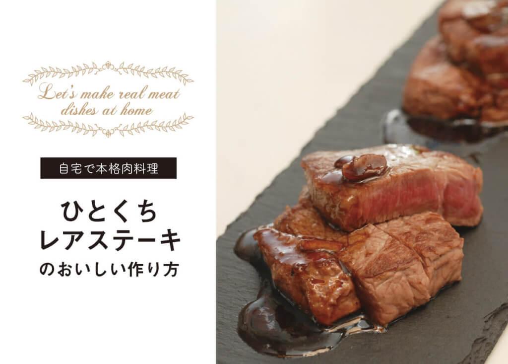 【自宅で本格肉料理】一口レアステーキの作り方とフォンを使ったソースのレシピ