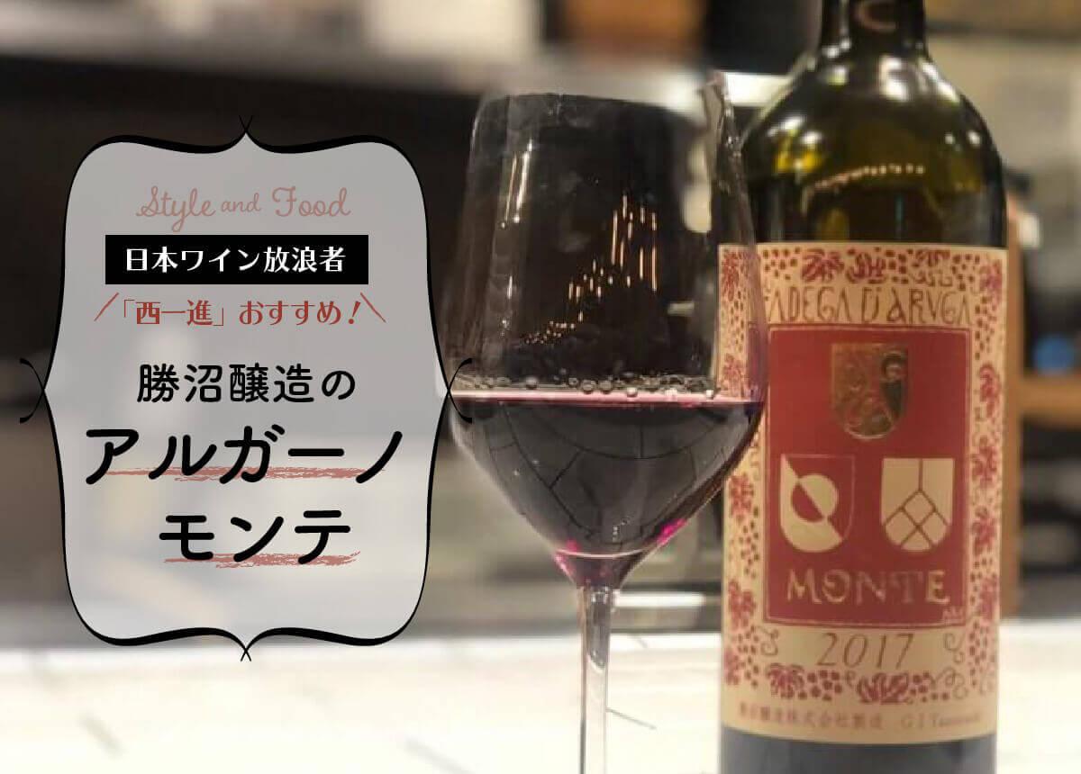 日本ワイン放浪者「西一進」おすすめ!勝沼醸造のアルガーノ モンテ