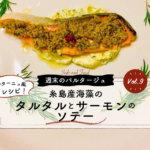 【週末のパルタージュVol.9】ブルターニュ風レシピ!糸島産海藻のタルタルとサーモンのソテー