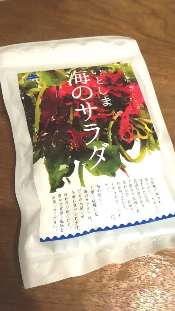糸島産「海のサラダ」のパッケージの様子