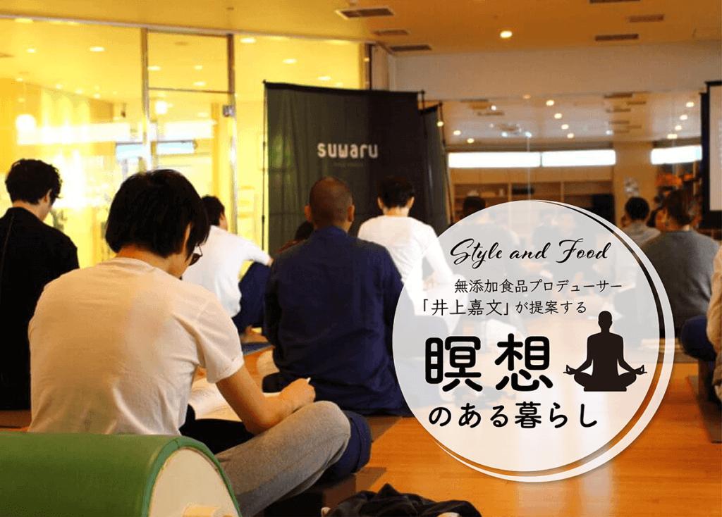 無添加食品プロデューサー「井上嘉文」が提案する【瞑想】のある暮らし