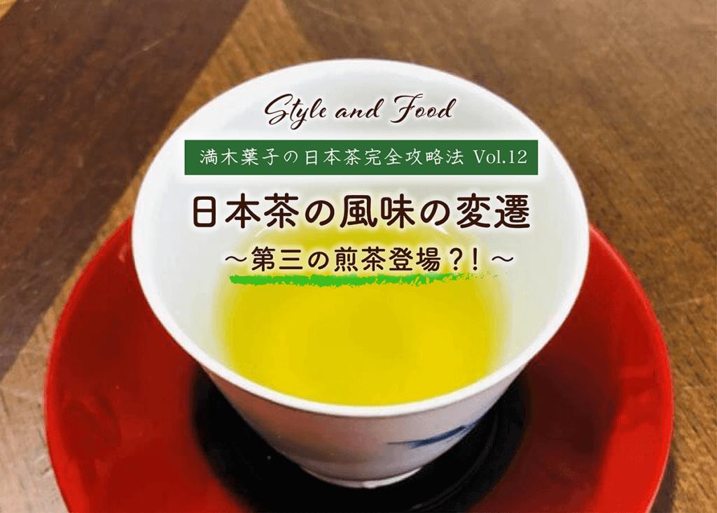【満木葉子の日本茶完全攻略法vol.12】日本茶の風味の変遷~第三の煎茶登場?!~