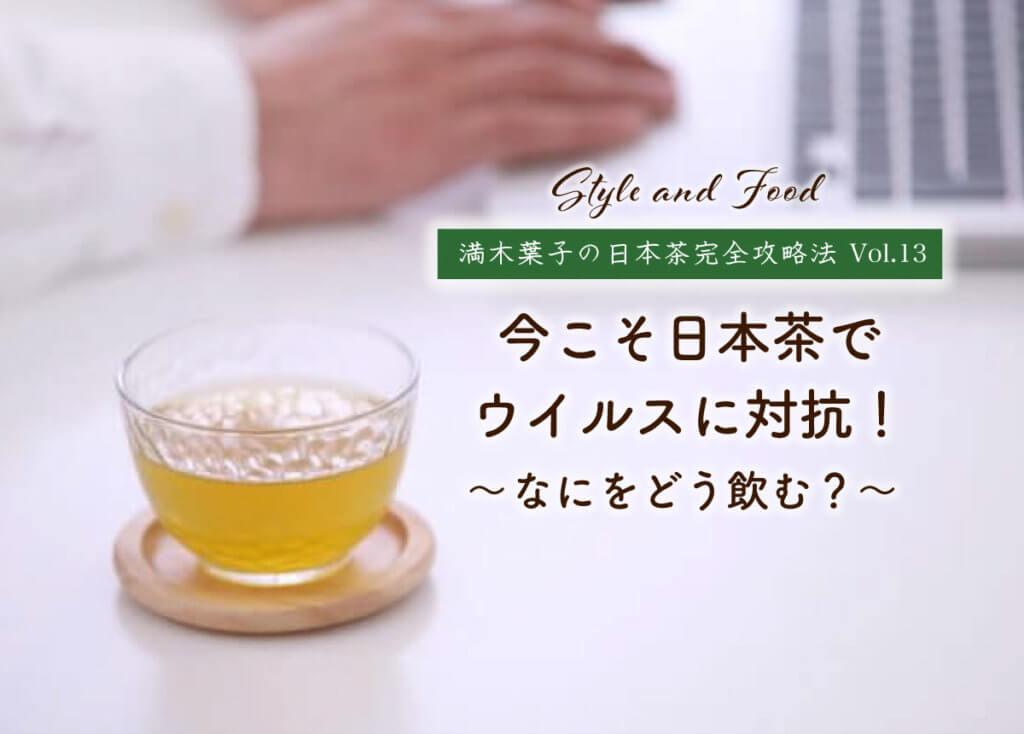 【満木葉子の日本茶完全攻略法vol.13】今こそ日本茶でウイルスに対抗!なにをどう飲む?
