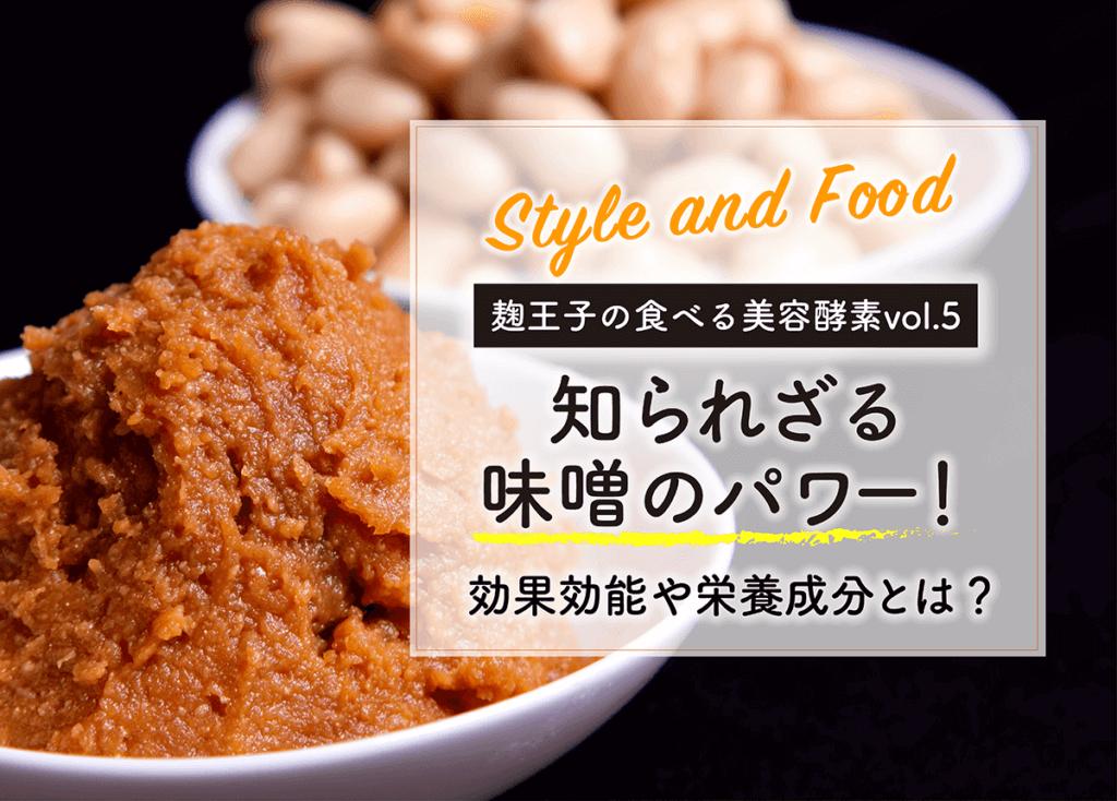 【麹王子の食べる美容酵素vol.5】知られざる味噌のパワー!効果効能や栄養成分とは?