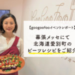 【googoofooイベントレポート】幕張メッセにて北海道愛別町のビーツレシピをご紹介