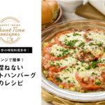 【和田千奈の時短料理革命】レンジで簡単!捏ねないトマトハンバーグのレシピ