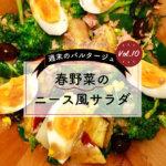 【週末のパルタージュ Vol.10】在宅ワーカー応援!おうちの食材で春野菜のニース風サラダ
