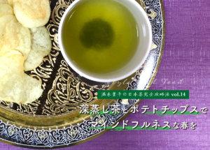 深蒸し茶とポテトチップス