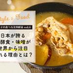 【麹王子の食べる美容酵素vol.6】日本が誇る発酵食・味噌が世界から注目される理由とは?