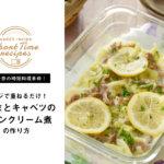 【和田千奈の時短料理革命】レンジで重ねるだけ!豚こまとキャベツのレモンクリーム煮