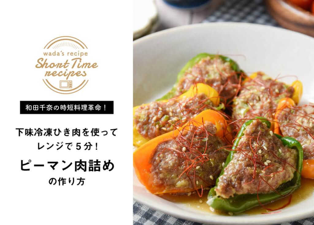 【和田千奈の時短料理革命】下味冷凍ひき肉で!レンジで5分ピーマン肉詰めレシピ