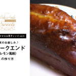 【笑顔を咲かせるお菓子レシピvol.4】ウィークエンド(レモン風味)