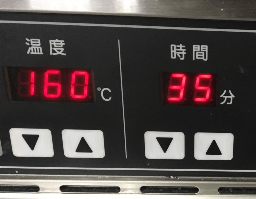 オーブンを160度に設定し35分焼きます
