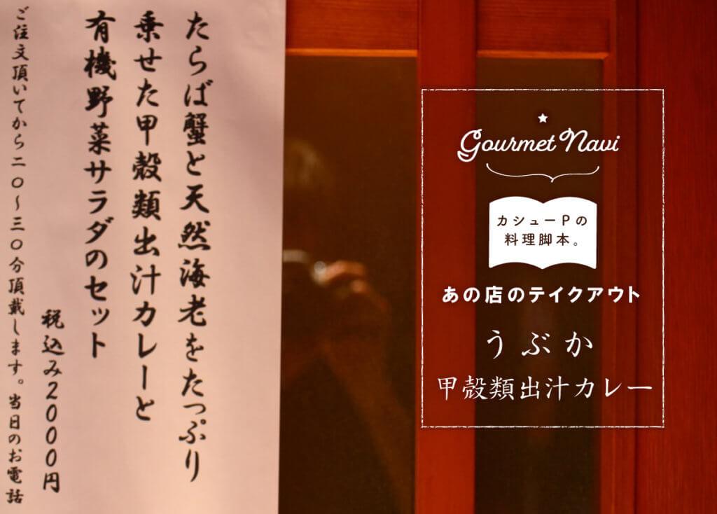 【あの店のテイクアウト】『うぶか』の甲殻類出汁カレー/腰果P