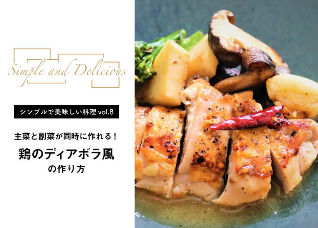 【シンプルで美味しい料理vol.8】主菜と副菜が同時に作れる!鶏のディアボラ風