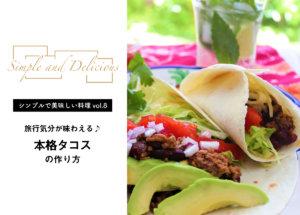 【シンプルで美味しい料理vol.9】旅行気分が味わえる♪本格タコスの作り方レシピ
